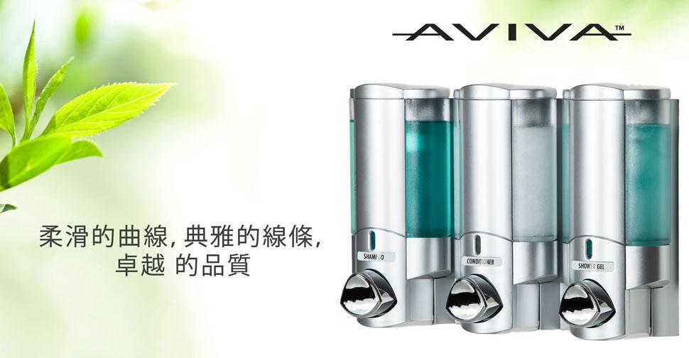 AVIVA 柔滑的曲線,典雅的線條,卓越的品質
